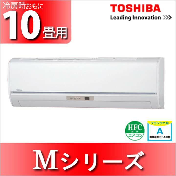東芝エアコンMシリーズ10畳用2017年 RAS-2857M-W送料無料 暖房 冷房 空調 えあこん 東芝 【TD】 【代引不可】