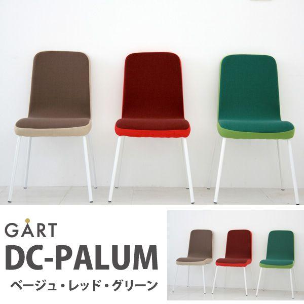 【TD】チェア DC-PALUM パルム ベージュ/レッド/グリーン 椅子 いす イス チェアー モダン家具 レトロ家具 デザイン家具 リビング家具  【送料無料】【代引不可】  おしゃれ