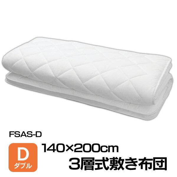 【送料無料】3層式敷き布団 ダブル FSASD アイリスオーヤマ  おしゃれ