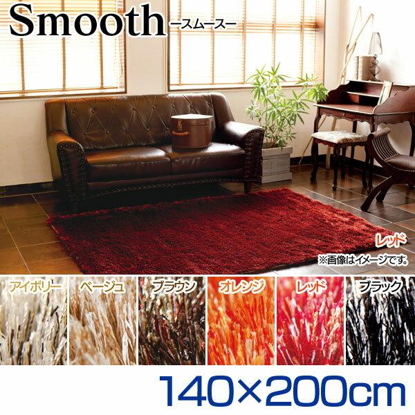 【送料無料】スムース 140×200 アイボリー・ベージュ・ブラウン・オレンジ・レッド・ブラック【TD】【代引不可】【カーペット ラグ ラグマット じゅうたん 絨毯】  おしゃれ