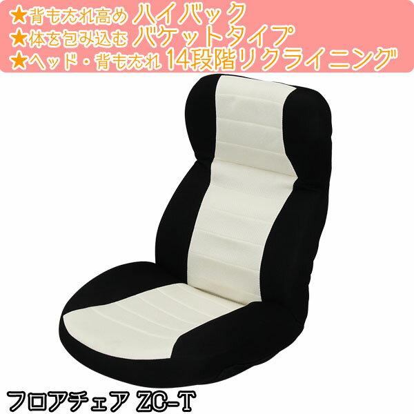 【送料無料】フロアチェア ZC-T ホワイト アイリスオーヤマ