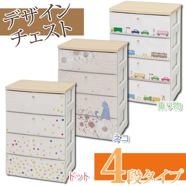【WEB限定】【送料無料】デザインチェスト HG-554 ドット・ネコ・乗り物 (家具 収納 アイリスオーヤマ)