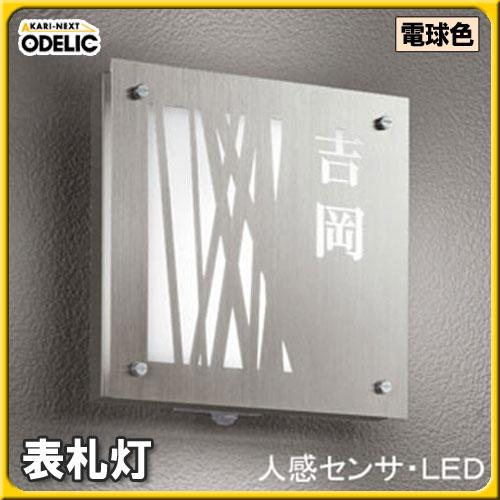 【送料無料】オーデリック(ODELIC) ≪LEDでネームが光る≫表札灯 OG254140 電球色タイプ【TC】