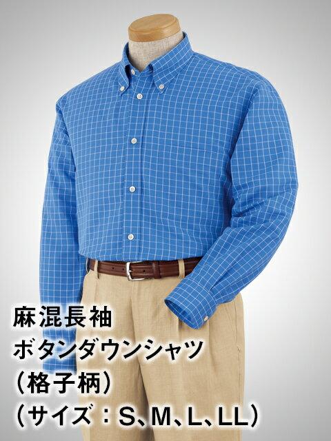 【送料無料】逸品倶楽部「麻混長袖ボタンダウンシャツ(格子柄)<IM-466>」【RCP】