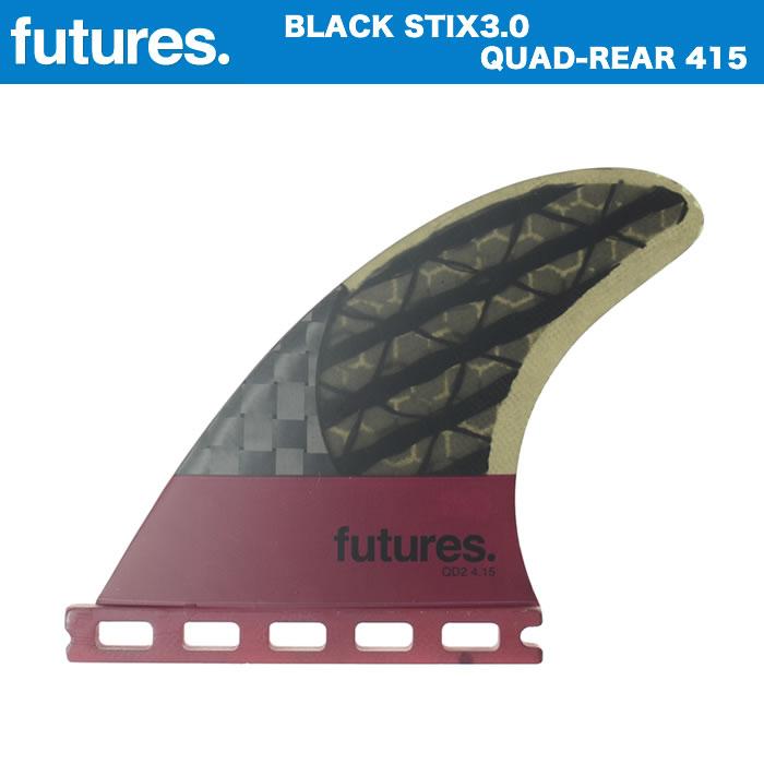 FUTURE(フューチャー)サーフボード用フィン・QD2 415リア BLACK STIX3.0