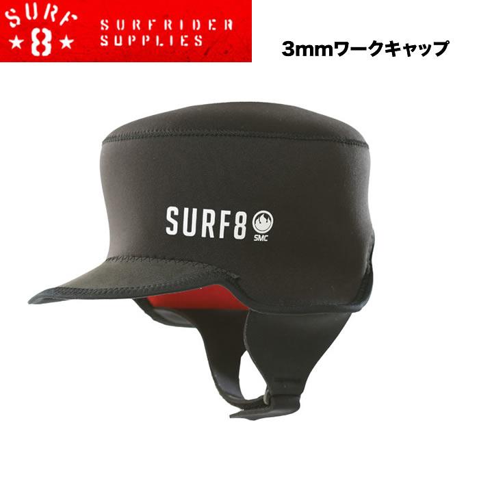 SURF8(サーフエイト)3mmサーフキャップ・SMC製