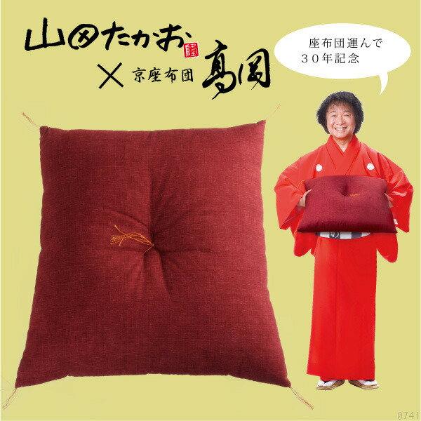 山田たかおの幸せ小座布団