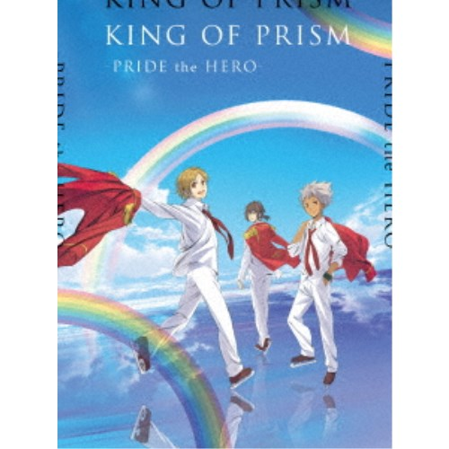 【送料無料】劇場版 KING OF PRISM -PRIDE the HERO-《特装版》 (初回限定) 【Blu-ray】