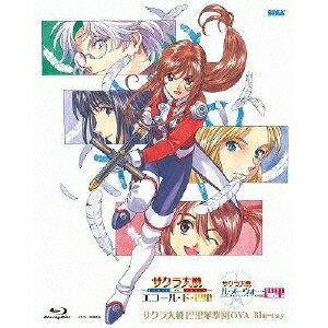 【送料無料】サクラ大戦巴里華撃団OVA 【Blu-ray】