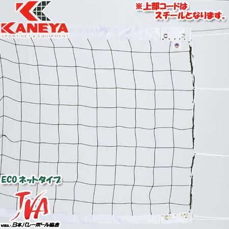 11日9:59迄限定エントリーでポイント5倍 KANEYA カネヤ 上下白帯バレーボールネット ecoTC K-1851TC 【 バレーボール ネット 試合用 備品 】
