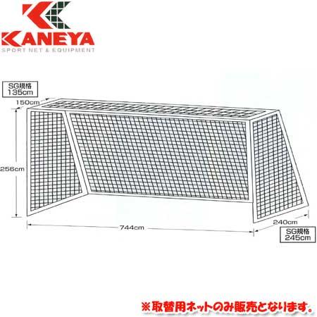 KANEYA カネヤ 一般サッカーゴールネット普及型 白 K-1266 【サッカー ゴールネット 一般用】