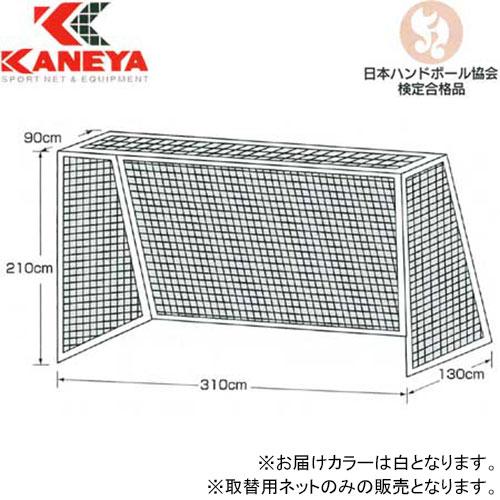 KANEYA カネヤ 協会検定ハンドゴールネットビニロン K-1410 【ハンドボール ゴールネット】