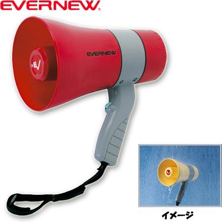 【送料無料】 エバニュー EVERNEW 拡声器 06S EKB118 【 メガホン 笛類 】