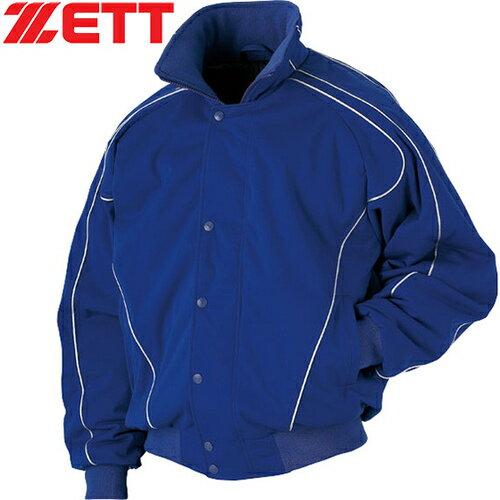 【送料無料】 ゼット ZETT BOG401グラウンドコート BOG401 2500 ロイヤルブルー 【野球 練習着 防寒 アップ】