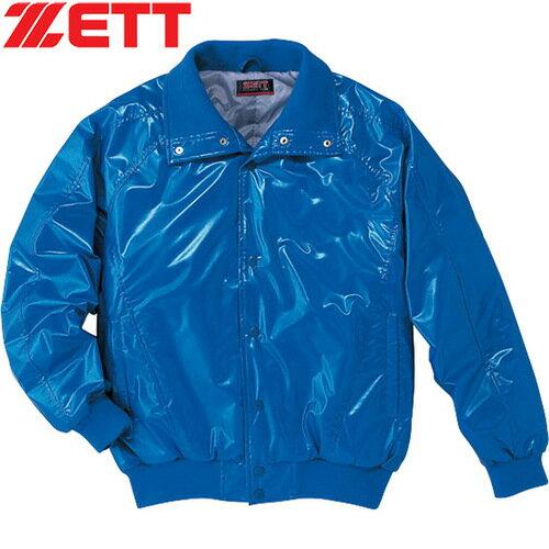 【送料無料】 ゼット ZETT BOG455グランドコート BOG455 2300 ブルー 【野球 練習着 防寒 アップ】