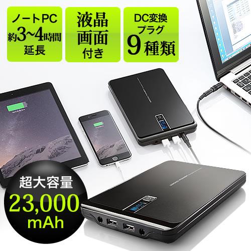 ノートパソコン 充電器(モバイルバッテリー・大容量・23000mAh・DC出力・USB2.1A出力・ノートパソコン・iPad・iPhone・タブレット・スマートフォン対応・ポケモンGO)【送料無料】