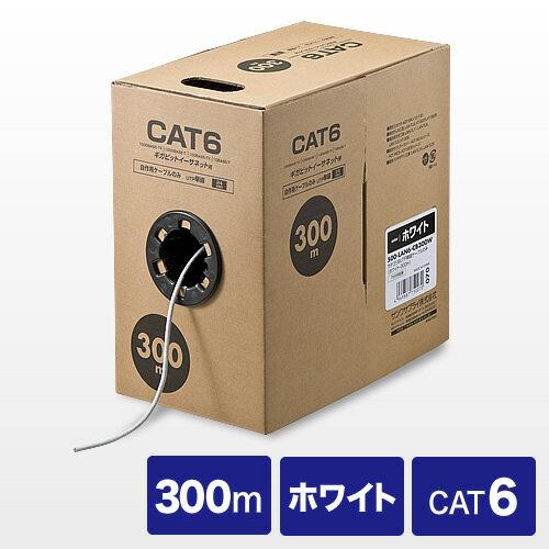 LANケーブル(自作用・300m・カテゴリ6・単線・UTP・ホワイト)【送料無料】