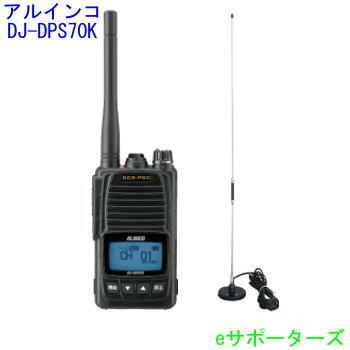 車載用マグネットアンテナセットDJ-DPS70KB(DJDPS70KB) & MR350アルインコ 登録局デジタル簡易無線機