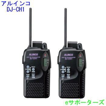 ポイント5倍【即日発送】アルインコ DJ-CH1 2台セットインカム トランシーバー 20チャンネルタイプDJ-CH11(DJCH11)DJ-CH9(DJCH9)の後継機種