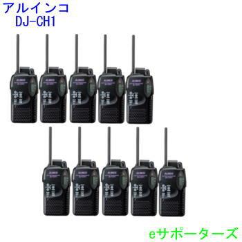 ポイント10倍【送料無料】アルインコ DJ-CH1 10台セットインカム トランシーバー 20チャンネルタイプDJ-CH11(DJCH11)DJ-CH9(DJCH9)の後継機種