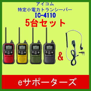 IC-4110(IC4110)×5台&DP-11L ×5個セットアイコム インカム トランシーバー&イヤホンマイクの5台セット