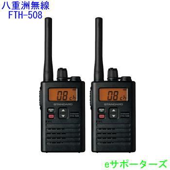 【ポイント5倍】2台セットFTH-508(FTH508)×2台八重洲無線(スタンダード)防水型インカム トランシーバーFTH-208(FTH208)後継