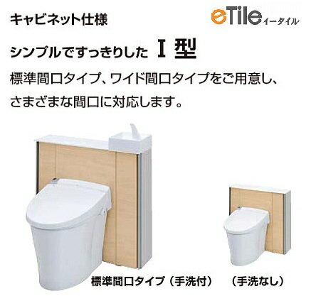 【LIXIL】(INAX)リフォレ 床排水キャビネット仕様:標準I型(手洗なし)便器仕様:H グレードH2YDS-H1HX51X2