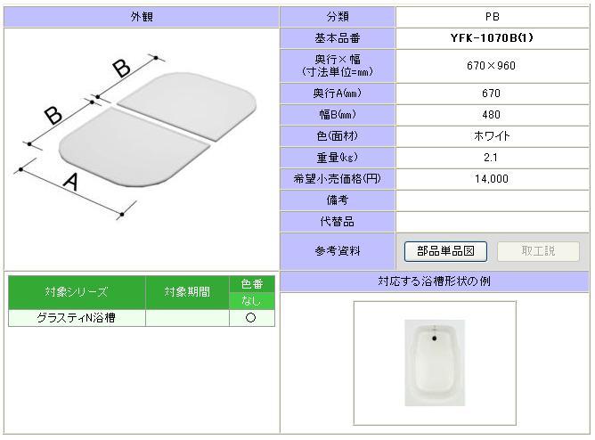 【INAX 組フタ】 1000用組フタ(2枚)YFK-1070B(1)