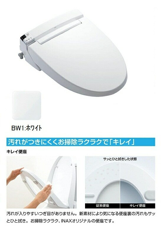 【LIXIL】(INAX) シャワートイレ KBシリーズアメージュZ便器専用CW-KB21QC/BW1