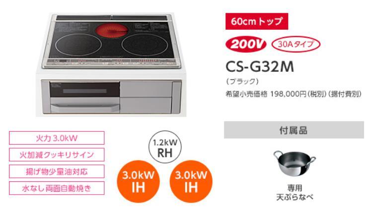 三菱 ビルトイン型 IHクッキングヒーターダブルIH Mシリーズ(60cmトップ)ブラックCS-G32M