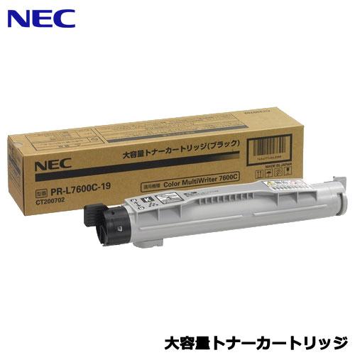 【送料無料】NEC PR-L7600C-19 [大容量トナーカートリッジ(ブラック)]