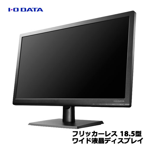 【送料無料】IODATA(アイオーデータ)/LCD-AD194ESB [フリッカーレス 18.5型ワイド液晶ディスプレイ ブラック]