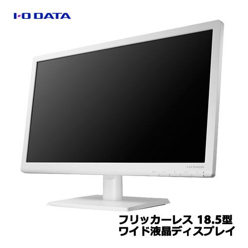 【送料無料】IODATA(アイオーデータ)/LCD-AD194ESW [フリッカーレス 18.5型ワイド液晶ディスプレイ ホワイト]