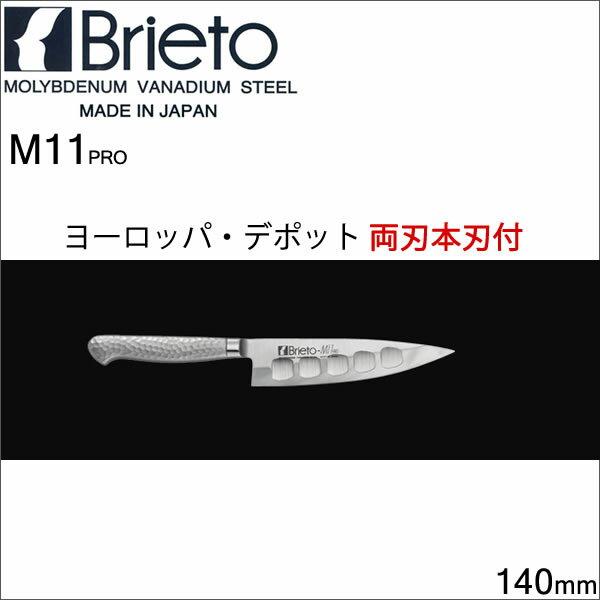【代引料無料】『ブライト M11pro ヨーロッパ・デポット 両刃本刃付 コックナイフ 140mm』【Brieto】【 キッチン 包丁 ナイフ 】【クーポン対象商品】