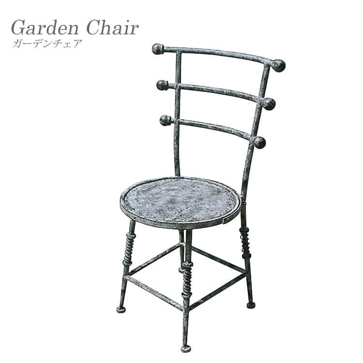 ガーデンチェアー(庭 ガーデニング 椅子 いす 鉄)【0301楽天カード分割2017】【RCP08】