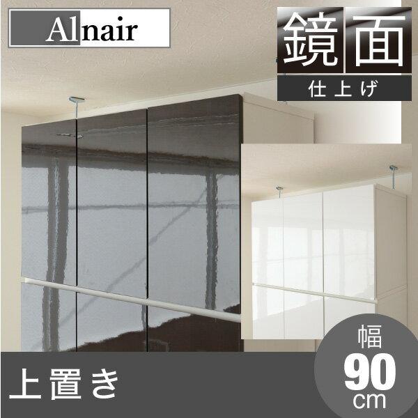 ポイント3倍 ダークブラウンのみ販売 Alnair 鏡面 上置き 90cm幅【送料無料】