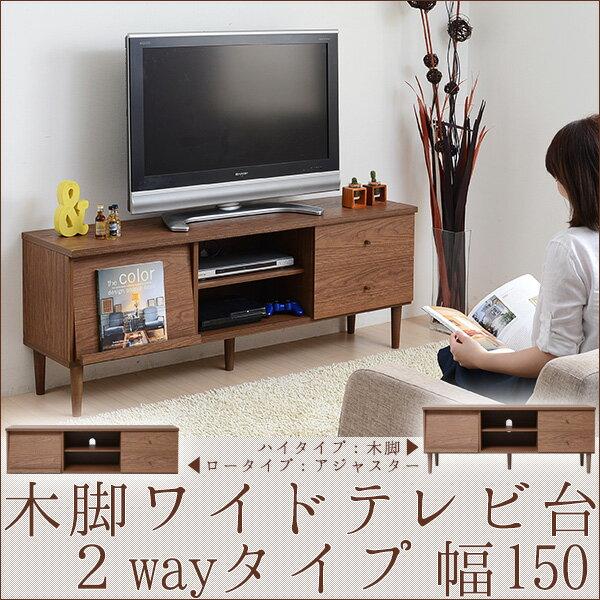 ポイント3倍 ワイドテレビ台 2wayタイプ 幅150【送料無料】