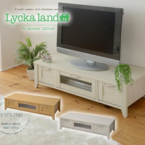 ポイント3倍 Lycka land テレビ台 120cm幅【送料無料】