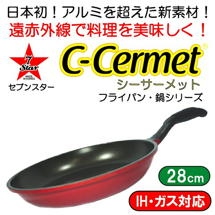 セブンスター7-STAR シーサーメットC-CERMET(アルミを超�るマグ�シウム12%�金) IH・ガス兼用フライパン28cm キシュランコート 赤