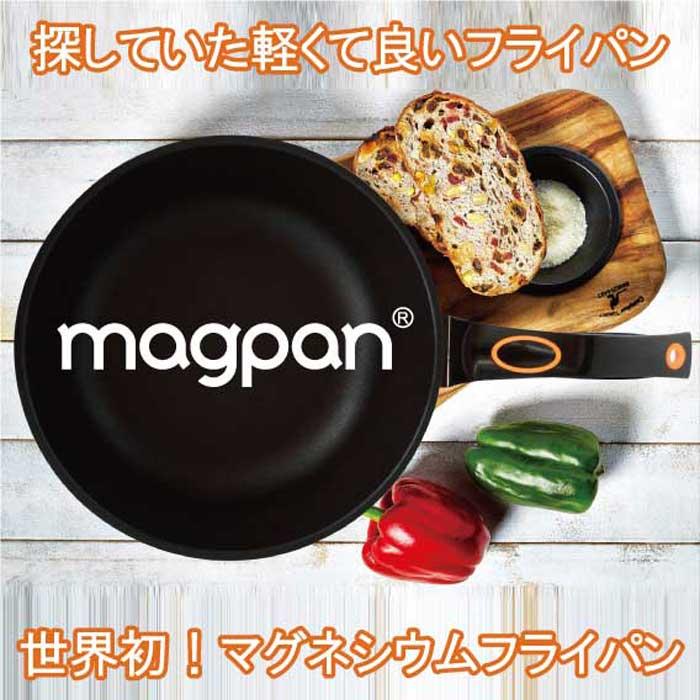 マグパンmagpan 浅型28cmフライパン 深さ5cm MF-28【世界初、新素材マグネシウム95%フライパン、軽い、スピード調理、忙しい朝食の準備にピッタリ】【ガス用】