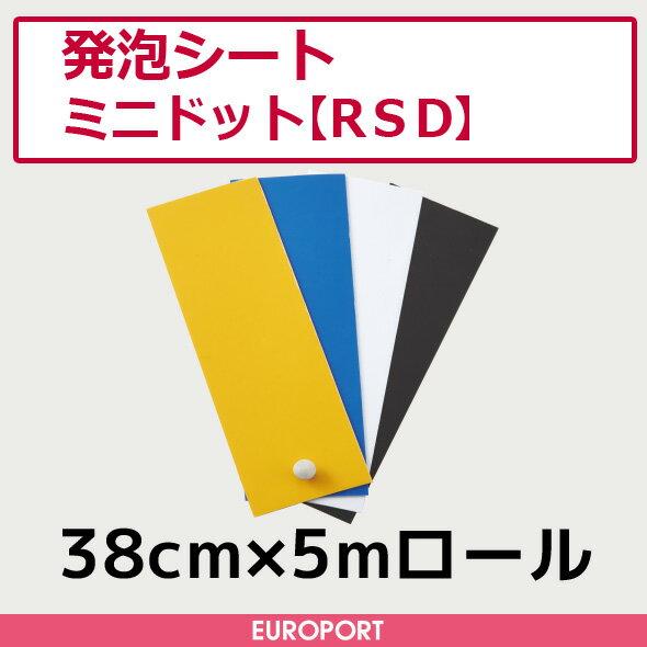 アイロンプリント用 発泡シート ミニドット  | 38cm×5mロール | RSD-ZH