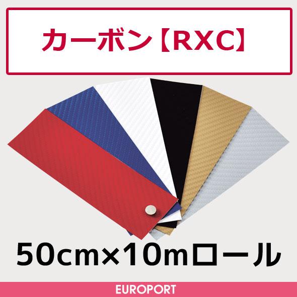 アイロンプリント用 カーボンシート カットしてアイロンで貼れる | 50cm×10mロール | RXC