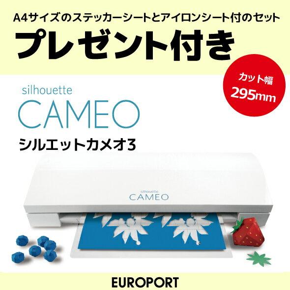 シルエットカメオ 3  silhouette CAMEO 3 小型 カッティングマシン ~295mm幅 プレゼント付きパック【CAMEO3-CHA-PAC】★新発売★ | カード決済対応 | 送料無料 | 即納OK!在庫
