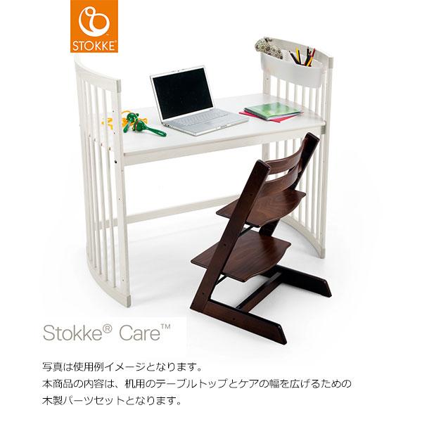 【正規輸入品】【STOKKE ストッケ】ストッケケアデスクキット(ホワイト)