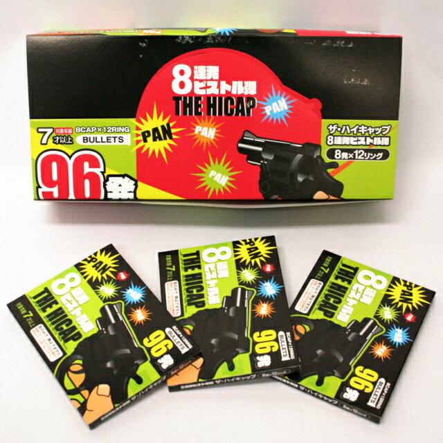 【ケース販売】ハイキャップ弾(カネキャップ弾と同一規格品/8連発ピストル弾) 576入(24×24)