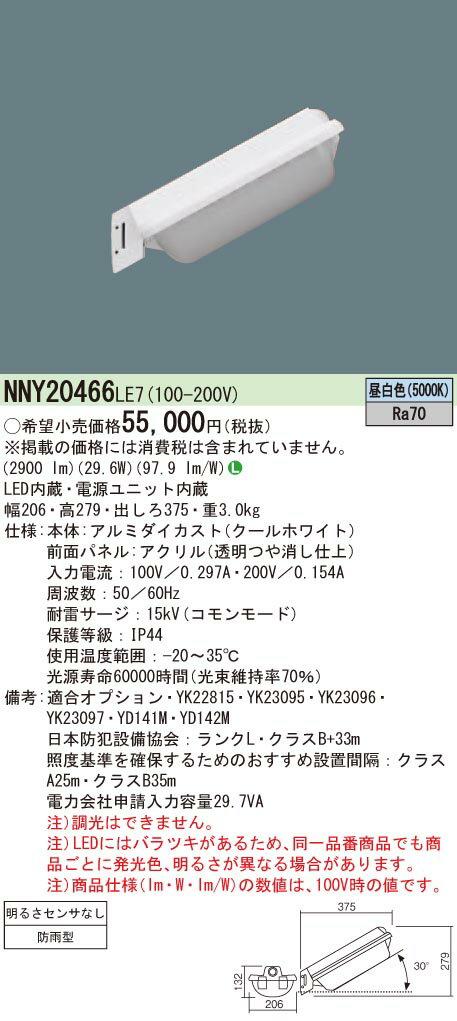 パナソニック 防雨型 LED防犯灯 (自動点滅器なし) NNY20466LE7