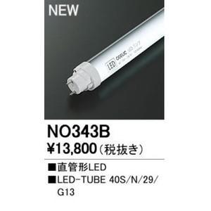 オーデリック 直管形LEDランプ  G13/FL40W 2灯用クラス  3400lmタイプ 5000K 昼白色 NO343B NO.343B