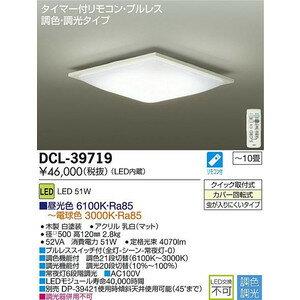 ダイコー LED洋風シーリングライト ~10畳 調光調色タイプ DCL-39719 DCL-39719SS