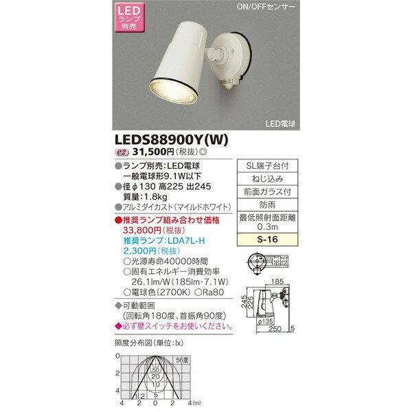 東芝(TOSHIBA)屋外スポット LEDS88900Y(W)N
