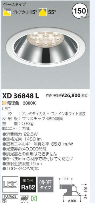 コイズミ照明 LEDダウンライトφ150 電球色【KXD36848L】